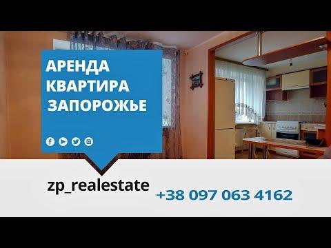 Аренда квартиры Запорожье. Снять квартиру. Аренда жилья.