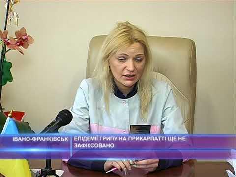 Епідемії грипу на Прикарпатті ще не зафіксовано