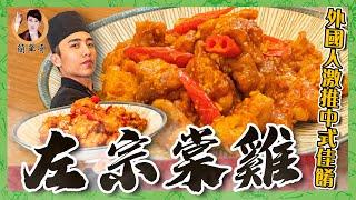 【左宗棠雞】外國人都瘋狂的中式佳餚!簡單做吃到嘴角上揚!