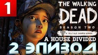 The Walking Dead: Season 2 Episode 2 - [A House Divided] (Русская озвучка \ Перевод \ RUS) #1