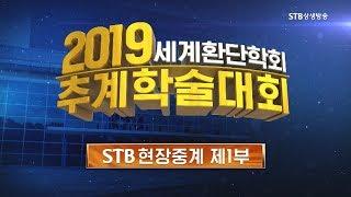 STB현장중계 2019 세계환단학회 추계학술대회 1부ㅣ…