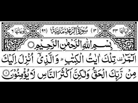 Surah Ar Ra'd Full || Sheikh Shuraim With Arabic Text (HD)|سورة الرعد|