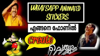 HOW TO CREATE ANIMATED WHATSAPP STICKERS | WHATSAPP STICKERS | ANIMATED WHATSAPP STICKERS MAKING