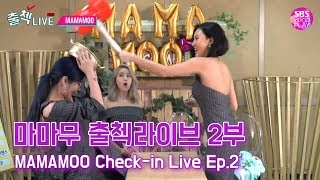 [EP02] 마마무 출첵라이브 2부 (MAMAMOO Inkigayo Check-in LIVE Ep.2) #노…