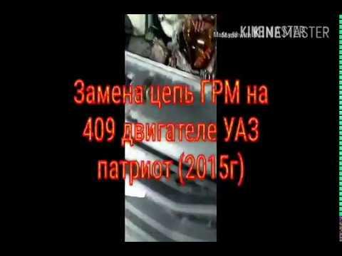 Замена цепь ГРМ на 409 двигателе УАЗ Патриот (2015г) часть-1