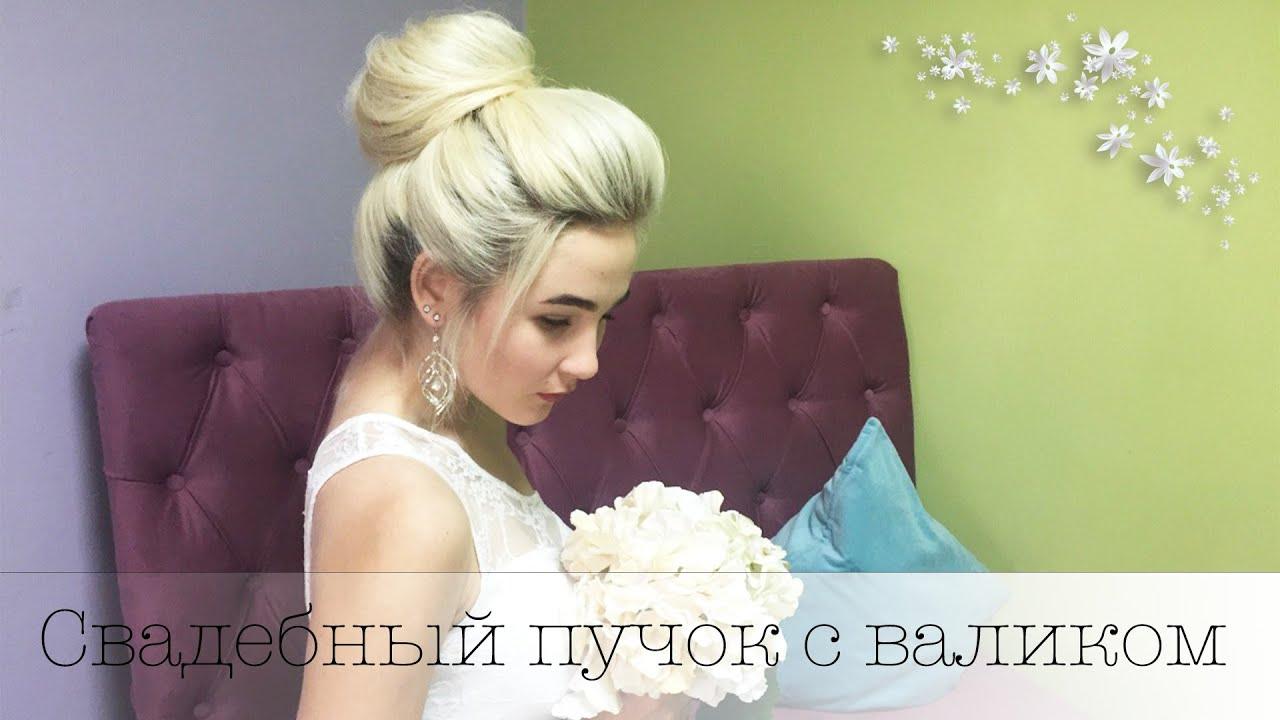 Свадебный пучок с валиком. Идеальная невеста. Wedding Beam Hairstyle