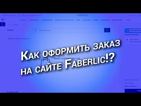 Видео: Как оформить заказ на сайте Faberlic. Все три способа!