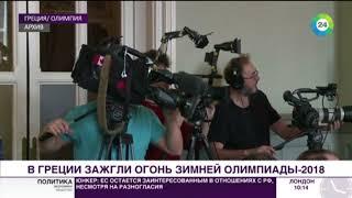 В Греции зажгли Олимпийский огонь зимних Игр 2018 года - МИР24