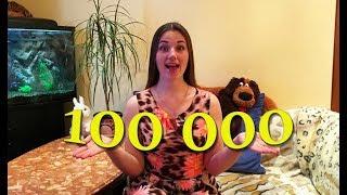 100 000 Подписчиков!!!