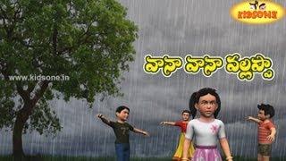 Vana Vana Vallappa | 3D Animation | Telugu Nursery Rhyme For Kids