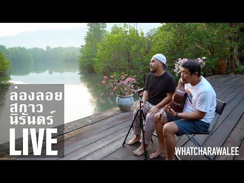 ล่องลอย สกาว นิรันดร์ - วัชราวลี Whatcharawalee