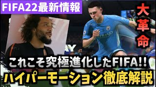 【FIFA22最新情報】最先端技術ハイパーモーションテクノロジーを徹底解説!試合映像も公開!【たいぽんげーむず】