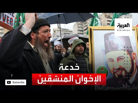 أبو الفتوح والهلباوي.. خدعة الإخوان المنشقين عن الجماعة