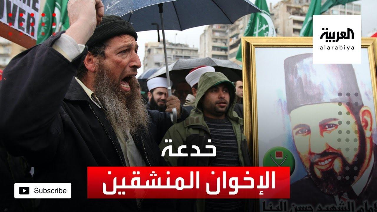 أبو الفتوح والهلباوي.. خدعة الإخوان المنشقين عن الجماعة  - 19:58-2021 / 1 / 26