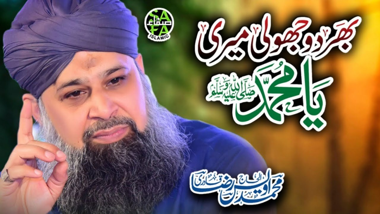 Super Hit Kalaam - Owais Raza Qadri - Bhardo Jholi Meri Ya Muhammad - Lyrical Video - Safa Islamic