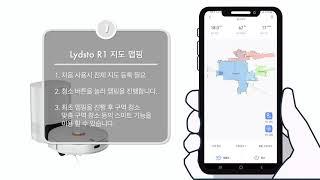 샤오미 라이드스토 R1 (Lydsto R1 전용앱 사용…