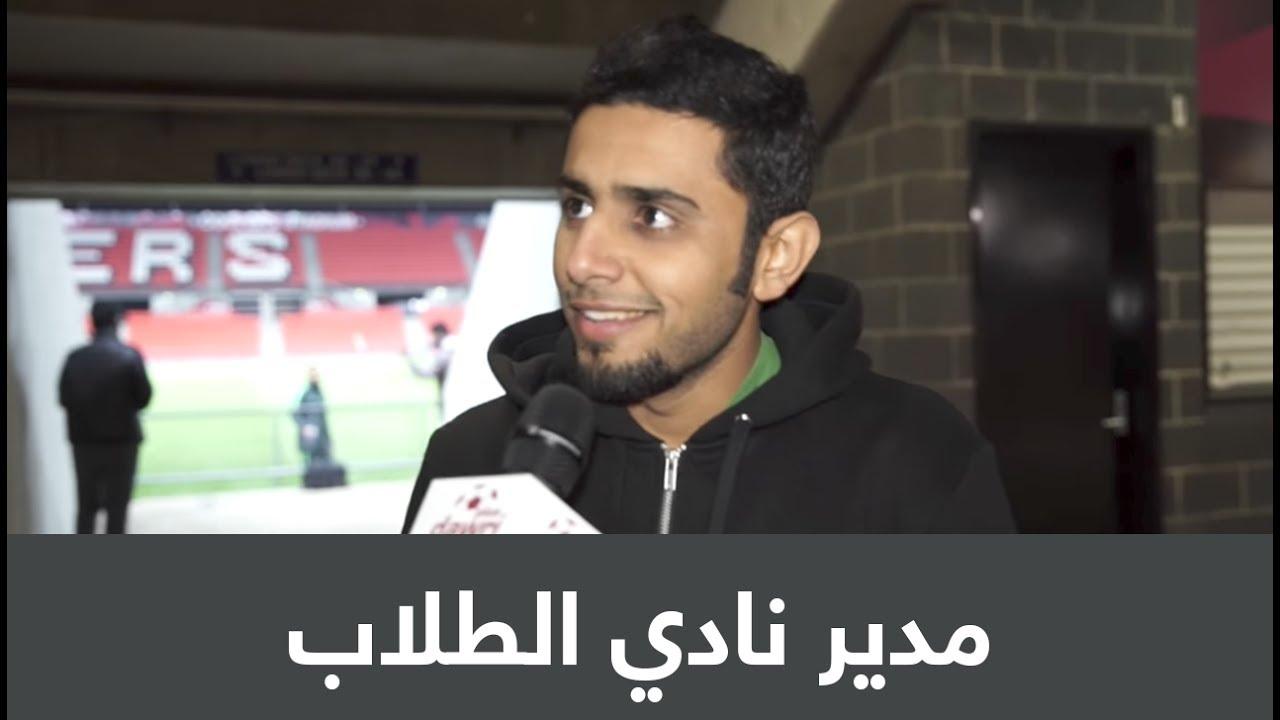 نادي الطلاب السعوديين في إديلايد يدعمون المنتخب