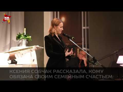 Ксения Собчак рассказала, кому обязана своим семейным счастьем