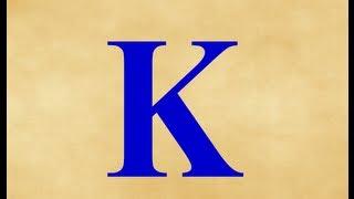 Английский алфавит Урок 11  Буквы K O Lesson 11 letters K O