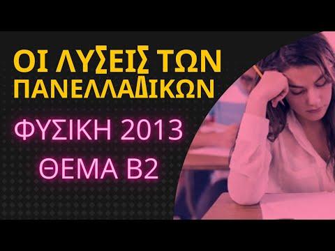 Απαντήσεις Φυσικής Κατ/σης Γ Λυκείου 22/5/2013, video2