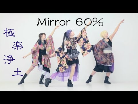 【Mirror 60%】極楽浄土【みうめ MARiA 217 踊っちゃってみた】