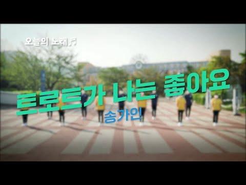[건강체조] 트로트가 나는 좋아요 – 송가인 (의정부시생활체육지도자) 트로트닷컴