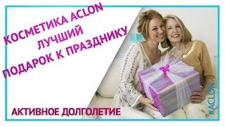Запись вебинара. Ю. Дрибноход «Косметика 'Aclon' — лучший подарок к празднику» (24.11.16)