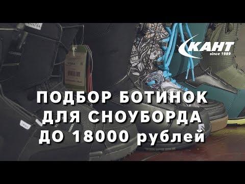 Сноубордические ботинки до 18 000 рублей: 6 лучших моделей