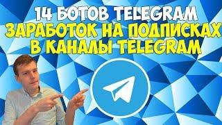 Как заработать 7 рублей за 30 секунд на Telegram подписках