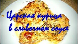 Царская курица в духовке, в сливочном соусе