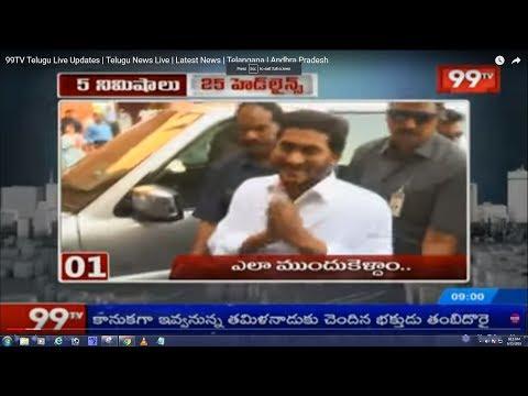 99TV 9AM News -5Mins 25 Headlines | 15-06-2019 | 99TV Telugu