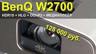 будущее наступило. Обзор домашнего 4K-проектора Benq W2700