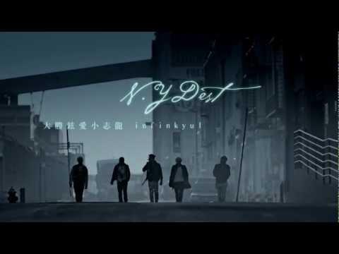 [N.YDest] BIGBANG - BLUE MV (繁中字幕)