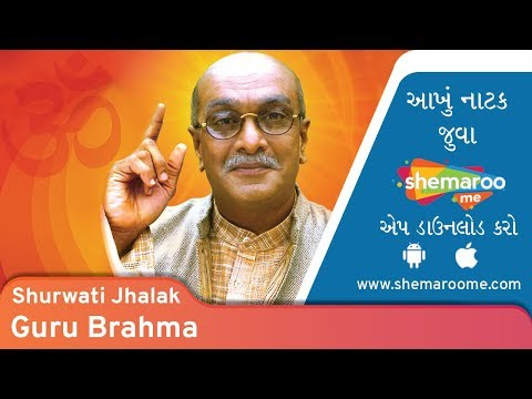 Guru Bramha | Shurwati Jhalak | Siddharth Randeria | Superhit Gujarati Natak
