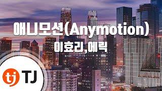[TJ노래방] 애니모션(Anymotion) - 이효리,…