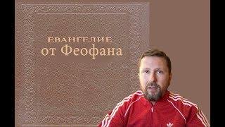 Евангелие от Феофана