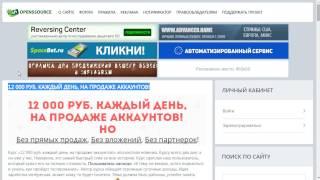 12 000 руб в день  на продаже аккаунтов