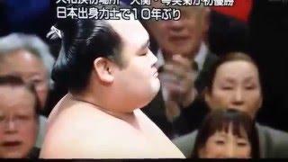 ここで琴奨菊関が優勝したことは、2006年初場所の栃東以来10年ぶ...