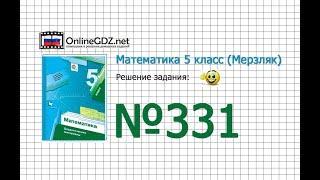 Задание № 331 (б) - Математика 5 класс (Мерзляк А.Г., Полонский В.Б., Якир М.С)
