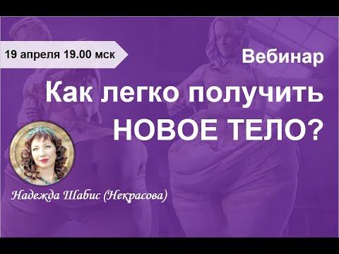 Анатолий Некрасов и Надежда Шабис: Как легко получить новое тело