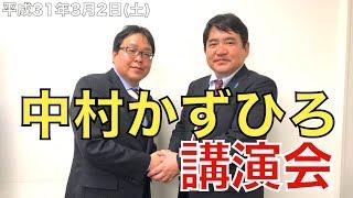 2019/3/2 中村かずひろ講演会