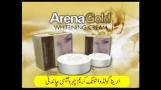arena gold cream Thumbnail