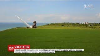 Вироблено в Україні: військові показали нову високоточну керовану ракету