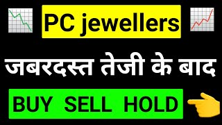 PC Jewellers जबरदस्त तेजी के बाद BUY SELL HOLD। Pc jewellers stock news । Pc jewellers Share