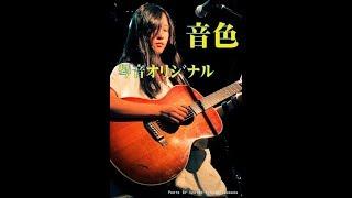 新潟県で活動しているシンガーソングライター「琴音」の 2017年につくったオリジナルソ...