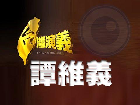 2014.07.06【台灣演義】後山慈醫 譚維義 | Taiwan History - Dr. Frank Dennis