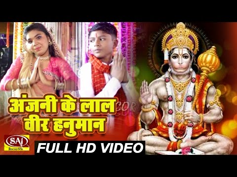 अंजनी के लाल वीर हनुमान - Anjani ke Lal Veer Hanuman - Hanuman Bhajan - Guddu Rangeela