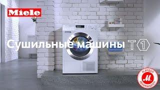 Сушильные машины Miele T1(Сушильные машины Miele T1 - самые передовые технологии сушки белья любого типа Miele применяет в машинах серии..., 2015-09-21T16:06:17.000Z)