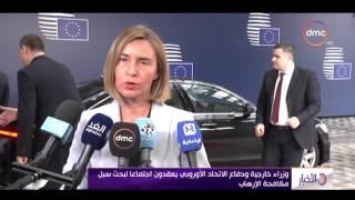 الأخبار - وزراء خارجية ودفاع الإتحاد الأوروبي يعقدون إجتماعاً لبحث سبل مكافحة الإرهاب