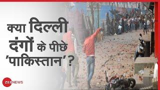 Delhi दंगों का अनसुना सच,क्या Pakistan रच रहा साजिश?Zee News   Ground Report